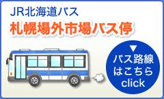 JR北海道 札幌場外市場バス停