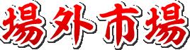 HiKOKI[ 日立工機 ]  オンライン 18V コードレス静音インパクトドライバー WHP18DBL(2LSCK)(L) 緑:ダイレクトコム ~Smart-Tool館~