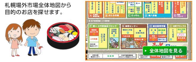 札幌場外市場全体地図から、目的の店舗を探せます。